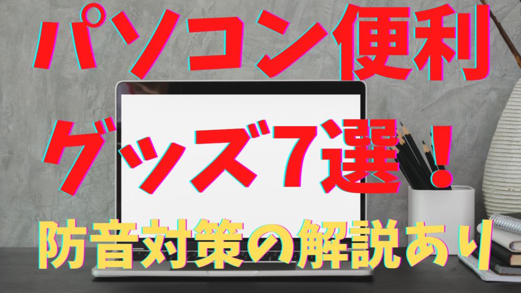 【2021年】PC周り防音アイテム+便利グッズ厳選おすすめ7選!