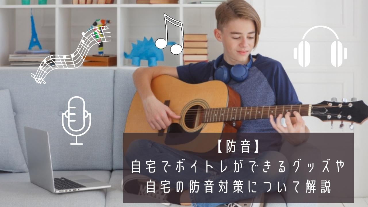 【防音】自宅でボイトレができるグッズや自宅の防音対策について解説